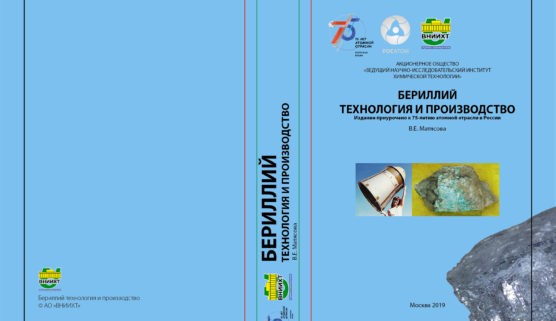 Вышла в свет книга ведущего научного сотрудника АО «ВНИИХТ» (входит в научный дивизион ГК «Росатом») Валентины Ефимовны Матясовой «Бериллий. Технология и производство».